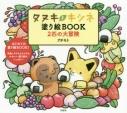 【その他(書籍)】タヌキとキツネ 塗り絵BOOK 2匹の大冒険の画像