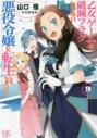 【小説】乙女ゲームの破滅フラグしかない悪役令嬢に転生してしまった…(9) 通常版の画像