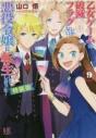 【小説】乙女ゲームの破滅フラグしかない悪役令嬢に転生してしまった…(9) 特装版の画像