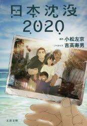 【小説】日本沈没2020