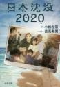 【小説】日本沈没2020の画像