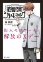 【小説】歌舞伎町シャーロック 囚人モリアーティ 解放のXデーの画像