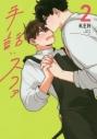 【コミック】手話:スファ(2)の画像