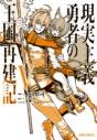 【コミック】現実主義勇者の王国再建記 Vの画像