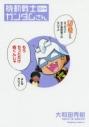 【コミック】機動戦士ガンダムさん 18の巻の画像