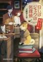 【小説】豆しばジャックは名探偵 迷子のペット探しますの画像