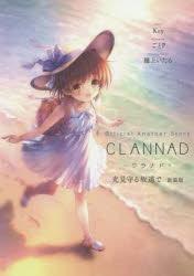 【小説】Official Another Story CLANNAD 光見守る坂道で 新装版