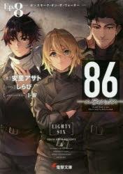 【小説】86―エイティシックス― Ep.8 -ガンスモーク・オン・ザ・ウォーター-