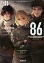 【小説】86―エイティシックス― Ep.8 -ガンスモーク・オン・ザ・ウォーター-の画像