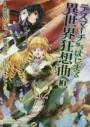 【コミック】デスマーチからはじまる異世界狂想曲(10)の画像