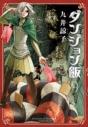 【コミック】ダンジョン飯(9)の画像