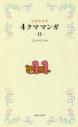 【コミック】リラックマ 4クママンガ(11)の画像