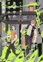 【コミック】真夜中のオカルト公務員(13)の画像