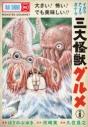 【コミック】三大怪獣グルメの画像