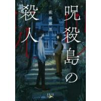 【小説】呪殺島の殺人