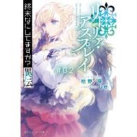 【小説】終末なにしてますか異伝 リーリァ・アスプレイ#02