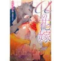 【小説】αの花嫁