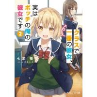 【小説】クラスで一番の彼女、実はボッチの俺の彼女です(2)
