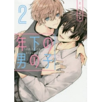 【コミック】年下の男の子(2)