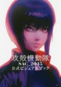 【その他(書籍)】攻殻機動隊 SAC_2045 公式ビジュアルブックの画像