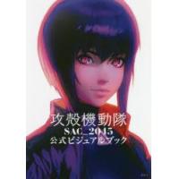 【その他(書籍)】攻殻機動隊 SAC_2045 公式ビジュアルブック