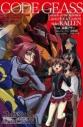【小説】コードギアス 反逆のルルーシュ外伝 白の騎士/紅の夜叉[Side:カレン]の画像