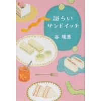 【小説】語らいサンドイッチ