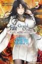 【コミック】Fate/Grand Order -Epic of Remnant- 亜種特異点EX 深海電脳楽土 SE.RA.PH(3)の画像