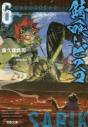 【小説】錆喰いビスコ(6) 奇跡のファイナルカットの画像