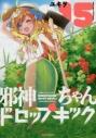【コミック】邪神ちゃんドロップキック(15)の画像