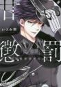【コミック】甘い懲罰~私は看守専用ペット(8)の画像