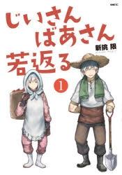 【コミック】じいさんばあさん若返る(1)