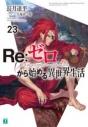 【小説】Re:ゼロから始める異世界生活(23)の画像