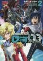 【コミック】新機動戦記ガンダムW G-UNIT オペレーション・ガリアレスト(2)の画像