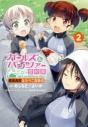【コミック】ガールズ&パンツァー 最終章 継続高校はらぺこ食事道(2)の画像
