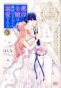 【コミック】悪役令嬢は隣国の王太子に溺愛される(6)の画像