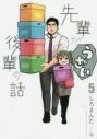 【コミック】先輩がうざい後輩の話(5)の画像