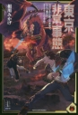 【小説】東京非常事態 MMORPG化した世界で、なんで俺だけカードゲームですか?の画像