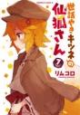 【コミック】世話やきキツネの仙狐さん(7)の画像
