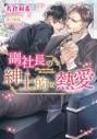 【小説】副社長の紳士的な熱愛の画像