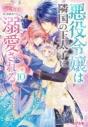 【小説】悪役令嬢は隣国の王太子に溺愛される(10)の画像