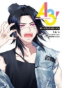 【小説】A3! ボーイフッドコラージュの画像
