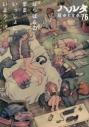 【コミック】ハルタ 2020-JULY volume 76の画像