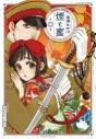 【コミック】煙と蜜(2)の画像