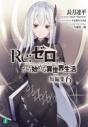 【小説】Re:ゼロから始める異世界生活 短編集(6)の画像