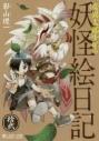 【コミック】奇異太郎少年の妖怪絵日記 拾弐の画像