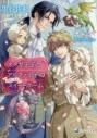 【小説】オメガ王子とアルファ王子の子だくさんスイートホームの画像