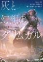 【小説】灰と幻想のグリムガル level.16 さよならの訳さえ僕らは知らないままでの画像