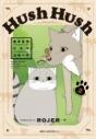 【コミック】Hush Hush ~ある日のリスとコヨーテ~(2)の画像