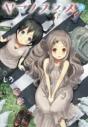 【コミック】ヤマノススメ(19)の画像
